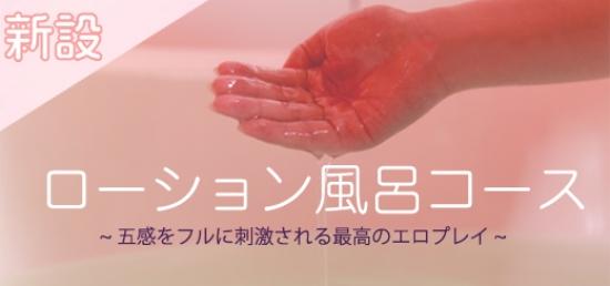 ローション風呂新設!